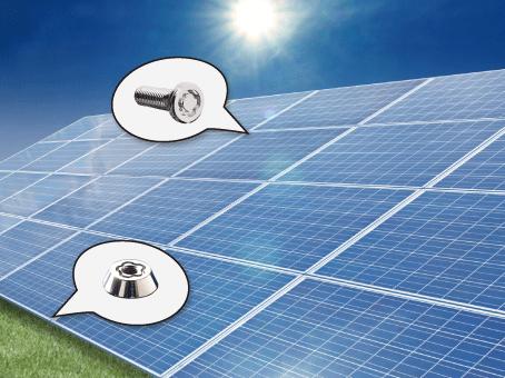 ソーラーパネルのいたずら防止ねじ、盗難防止ねじとして
